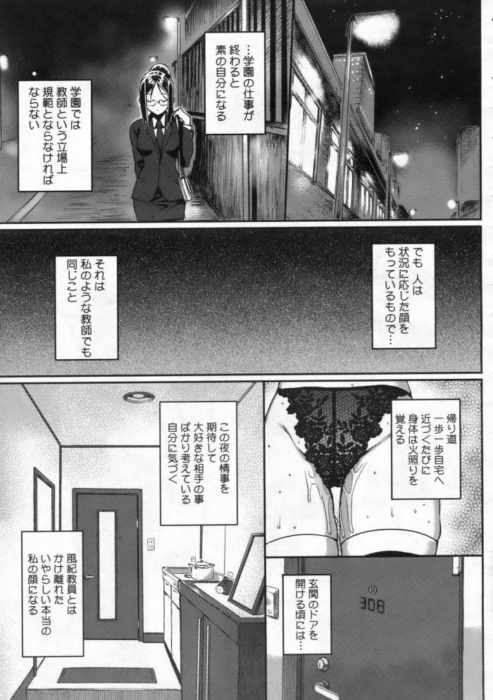 【エロ漫画】剣崎先生の性事情【無料 エロ同人】 (5)