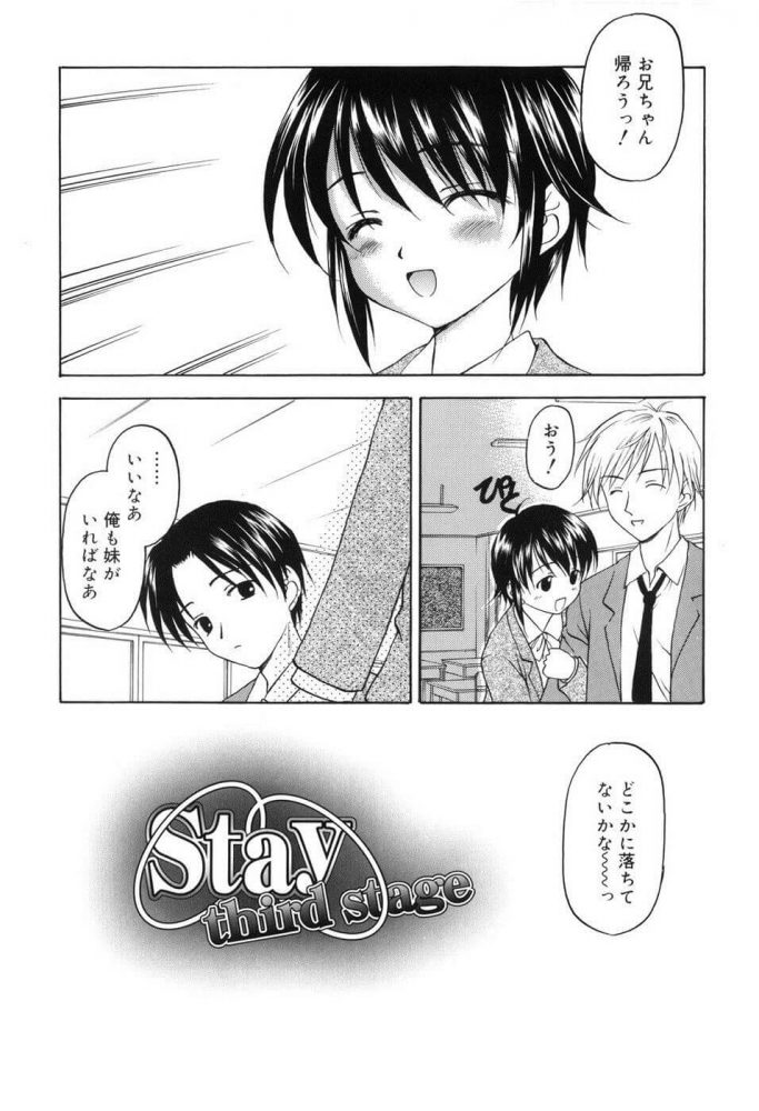 【エロ漫画】Stay third stage【無料 エロ同人】 (1)
