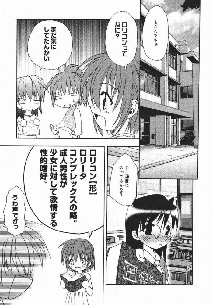 【エロ漫画】ロリータ☆コンプレックス【無料 エロ同人】 (3)