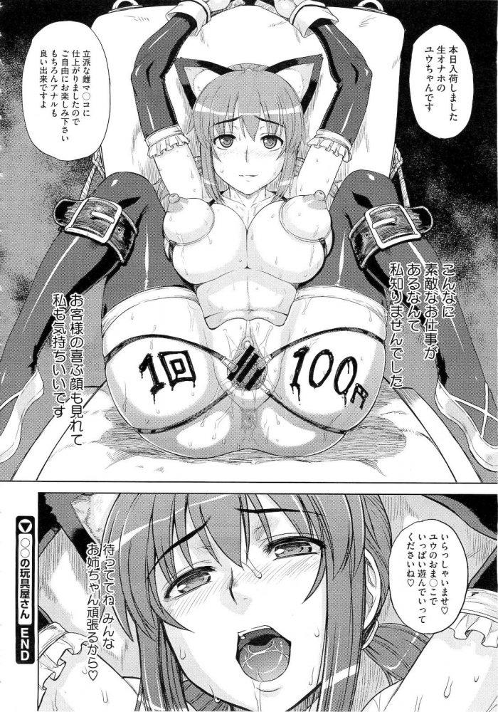 【エロ漫画】玩具屋さん【無料 エロ同人】 (24)