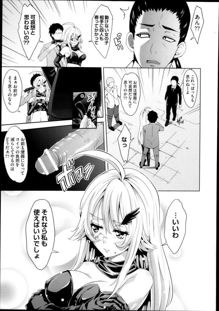 【エロ漫画】危ない逃走劇【無料 エロ同人】 (17)