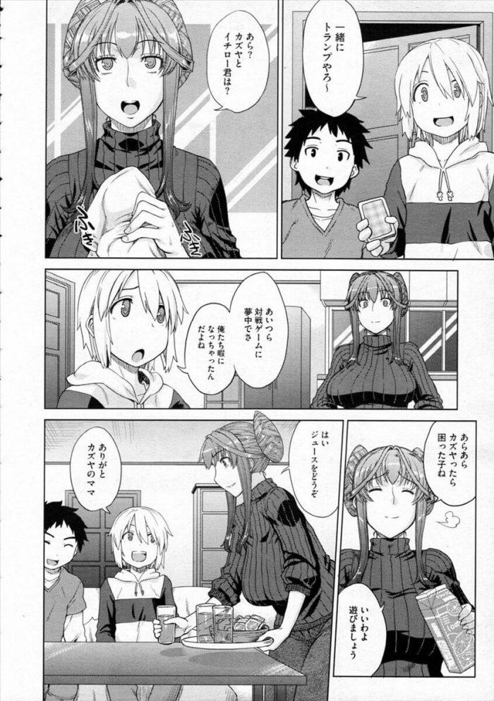 【エロ漫画】おとまり会【無料 エロ同人】 (28)