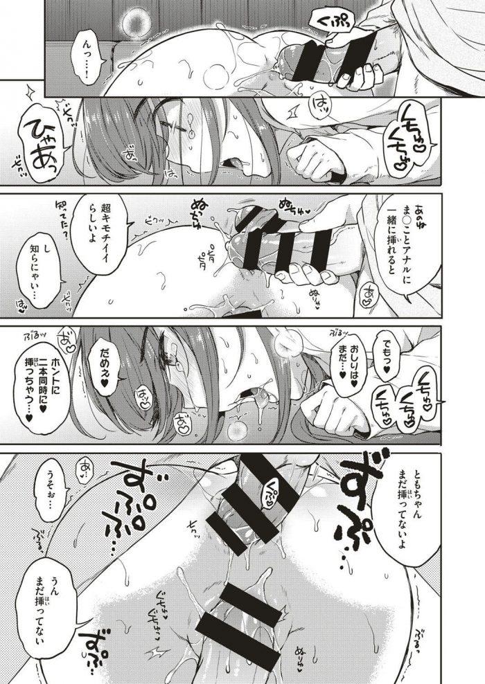 【エロ漫画】アタシじゃないのに…【無料 エロ同人】 (30)