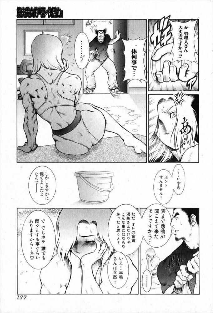 【エロ漫画】筋肉美女的『豪・快活力』【無料 エロ同人】 (7)