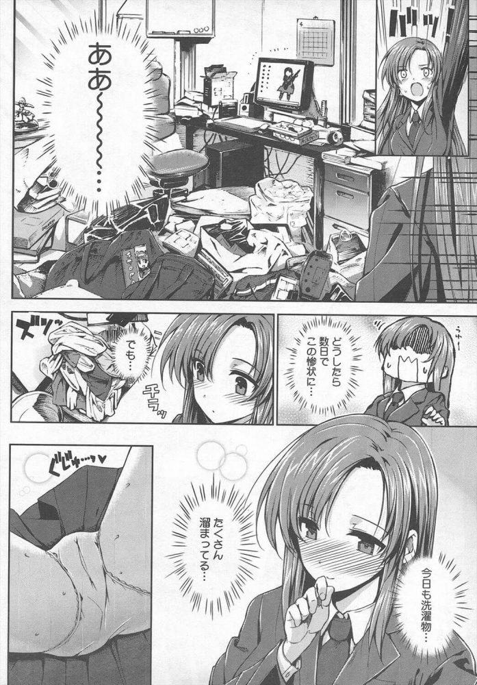 【エロ漫画】香奮ショウジョ!【無料 エロ同人】 (2)