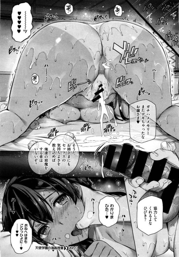 【エロ漫画】天使学園の海姦授業【無料 エロ同人】 (40)