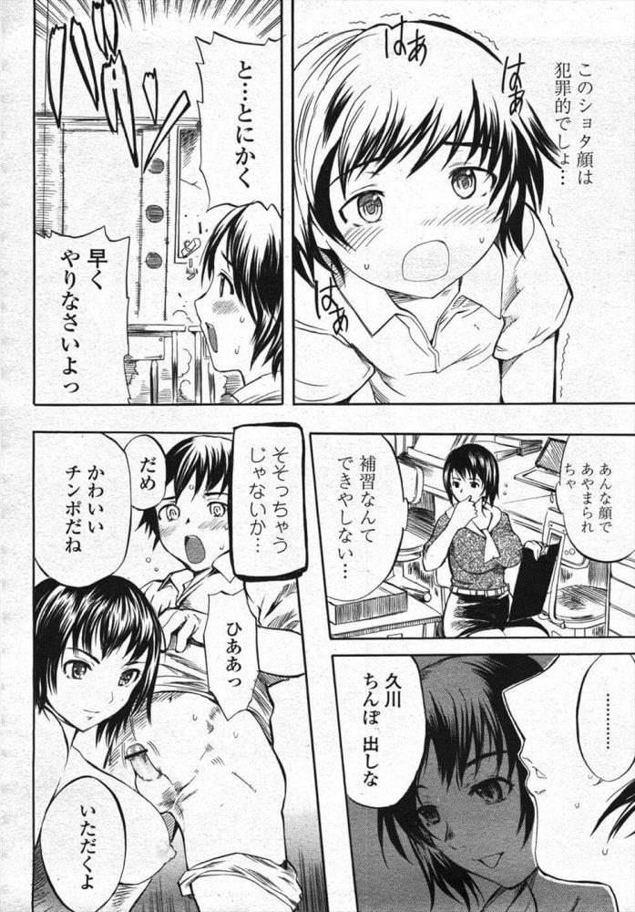 【エロ漫画】クールじゃいられないっ【無料 エロ同人】 (2)