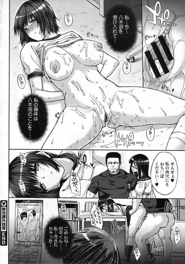 【エロ漫画】教性課外指導【無料 エロ同人】 (26)
