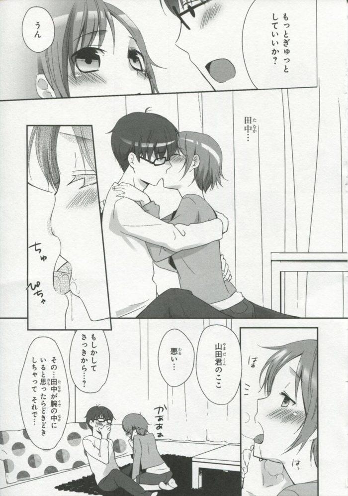 【エロ漫画】手と手をつないで【無料 エロ同人】 (7)