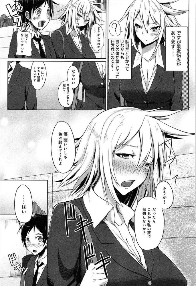 【エロ漫画】プリティGIRL【無料 エロ同人】 (3)