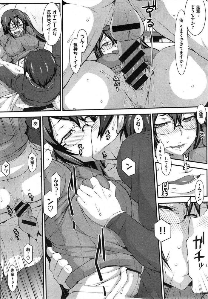 【エロ漫画】部屋とコタツと妄想と【無料 エロ同人】 (14)
