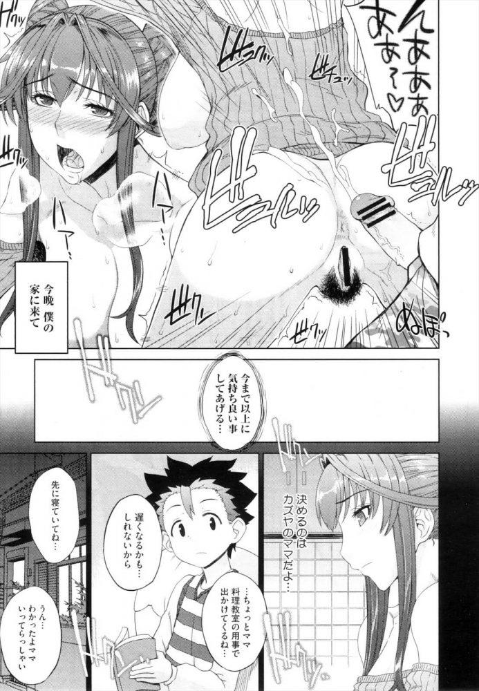 【エロ漫画】おとまり会【無料 エロ同人】 (5)