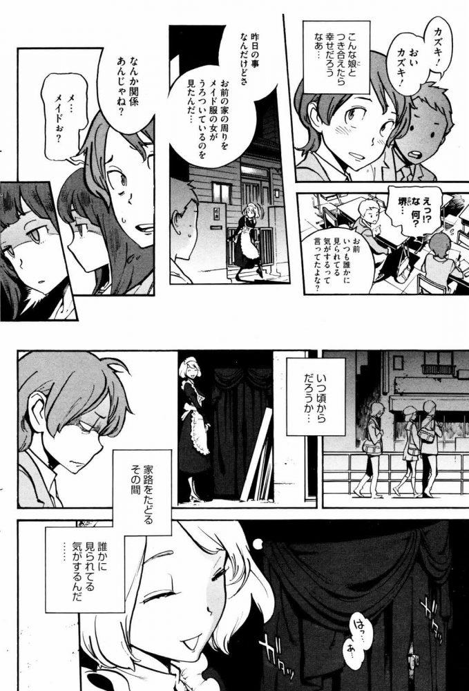 【エロ漫画】お嬢様が見てる!?【無料 エロ同人】 (2)