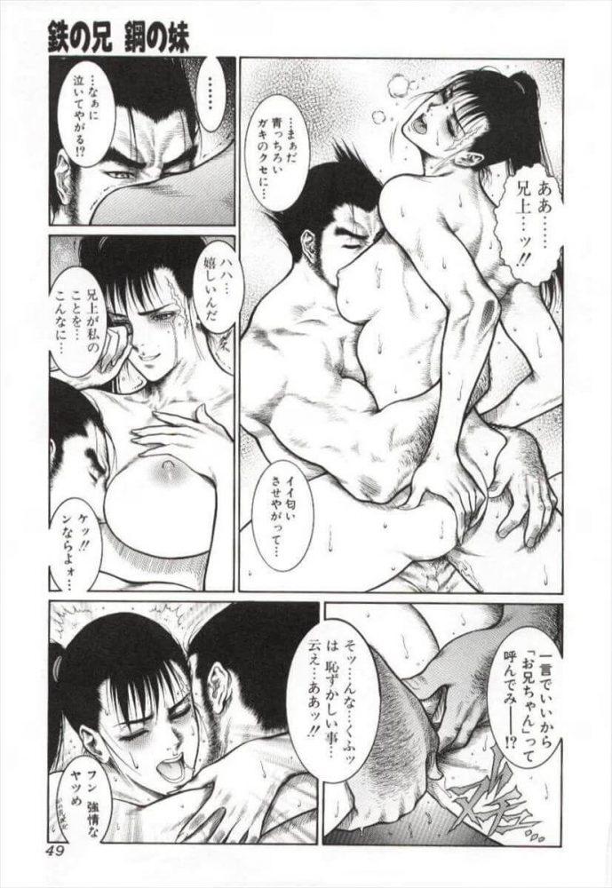 【エロ漫画】鉄の兄 鋼の妹【無料 エロ同人】 (13)