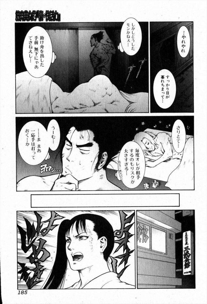 【エロ漫画】筋肉美女的『豪・快活力』【無料 エロ同人】 (15)