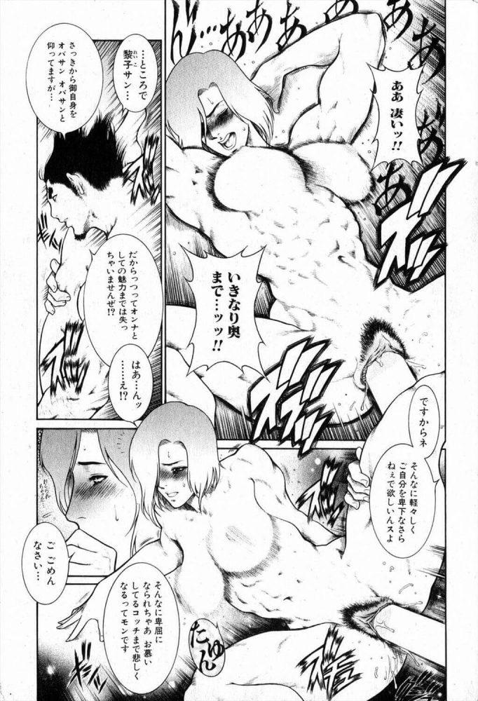 【エロ漫画】筋肉美女的『豪・快活力』【無料 エロ同人】 (11)