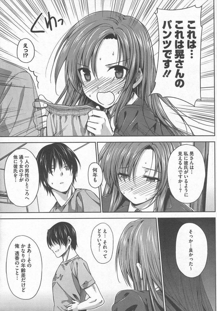 【エロ漫画】香奮ショウジョ!【無料 エロ同人】 (9)
