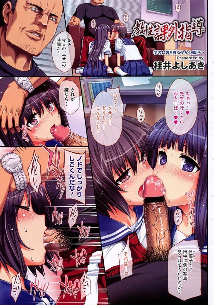 【エロ漫画】教性課外指導【無料 エロ同人】 (1)