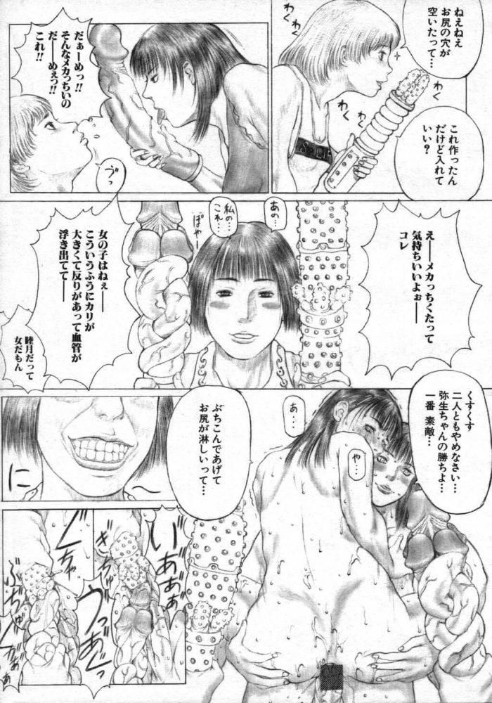 【エロ漫画】猫被りの住人達【無料 エロ同人】 (31)