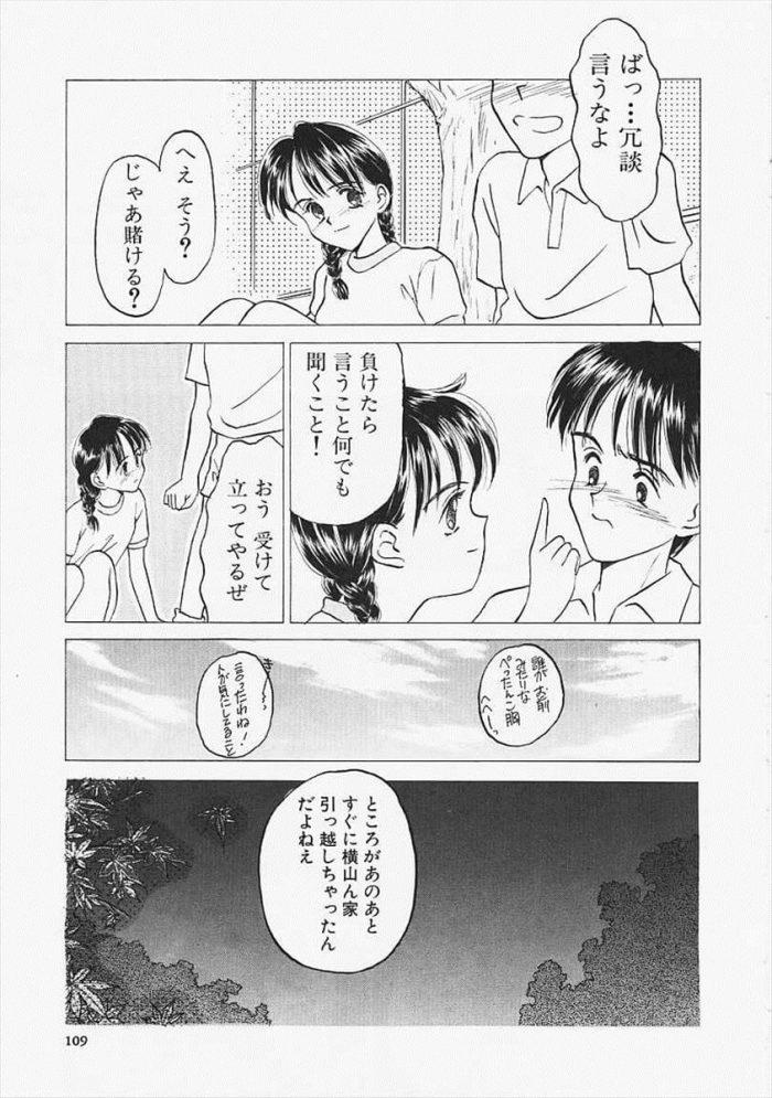 【エロ漫画】勝負あり!?【無料 エロ同人】 (5)