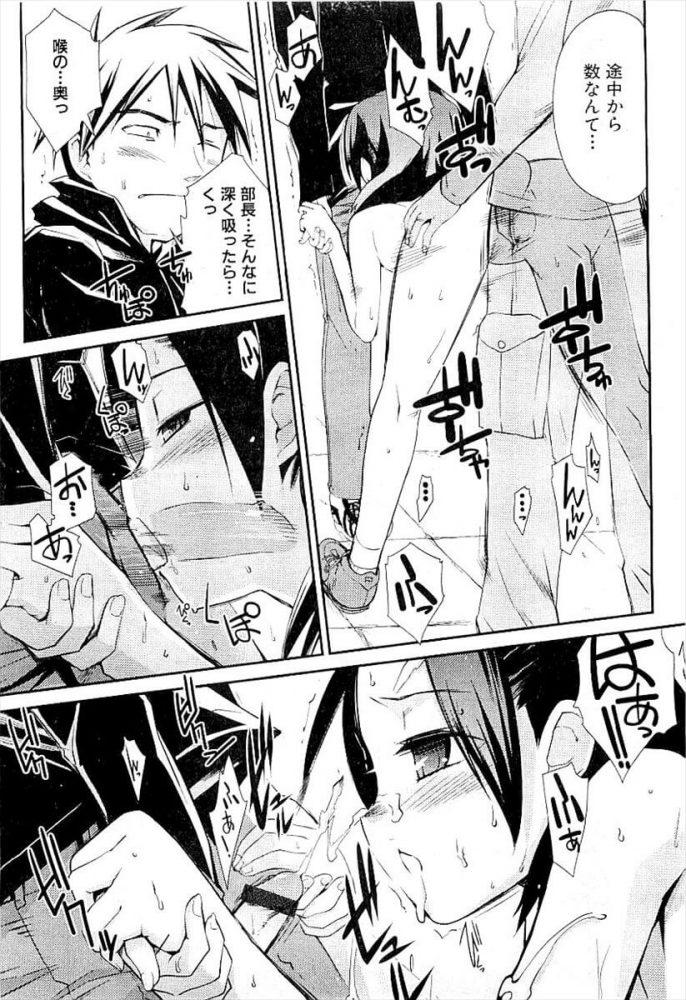 【エロ漫画】廃墟○○研究部【無料 エロ同人】 (19)