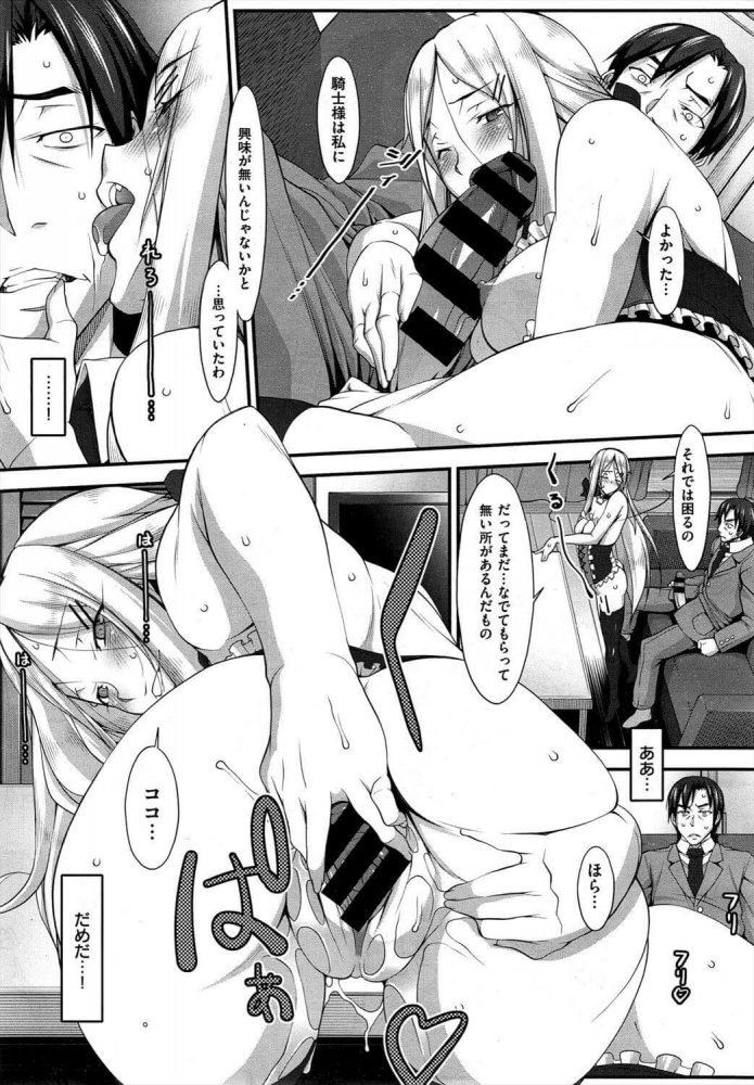 【エロ漫画】猫の舌には痛みと安らぎが【無料 エロ同人】 (11)