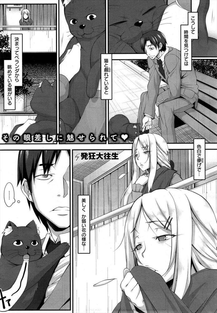 【エロ漫画】猫の舌には痛みと安らぎが【無料 エロ同人】 (1)