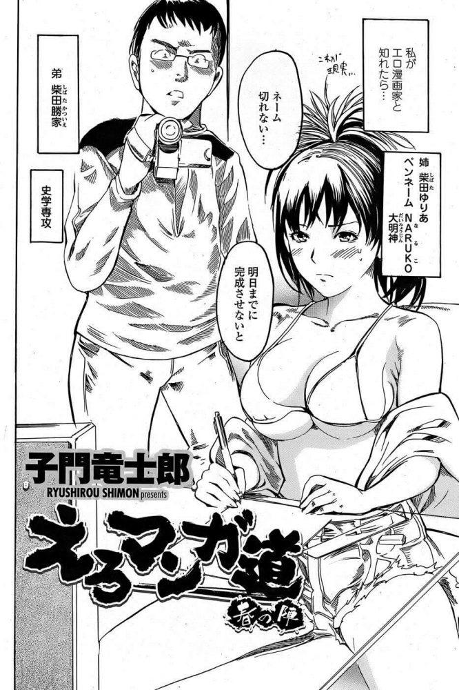 【エロ漫画】えろマンガ道 春の陣【無料 エロ同人】 (2)