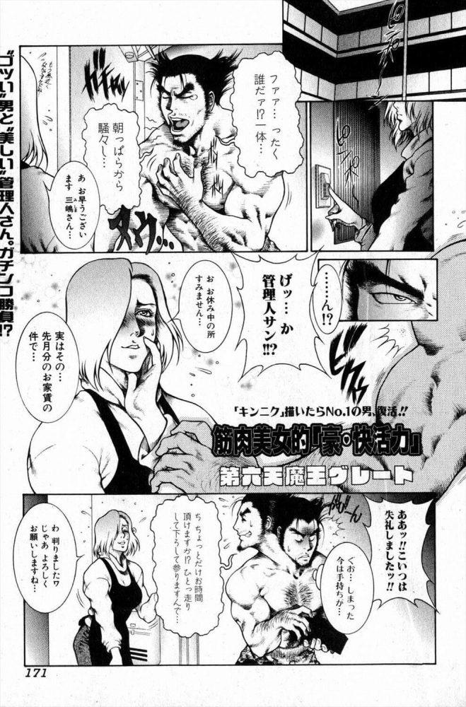 【エロ漫画】筋肉美女的『豪・快活力』【無料 エロ同人】 (1)