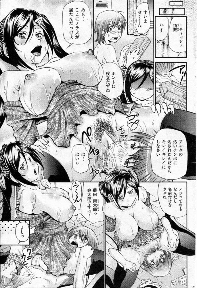【エロ漫画】でびるガール【無料 エロ同人】 (15)