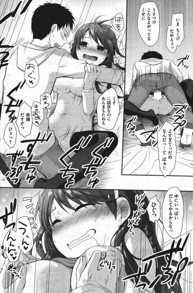 【エロ漫画】おままごと【無料 エロ同人】 (14)