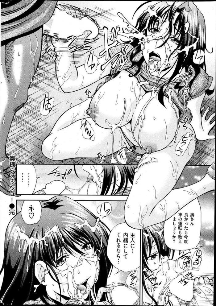 【エロ漫画】奥様ウォッシュ!【無料 エロ同人】 (16)
