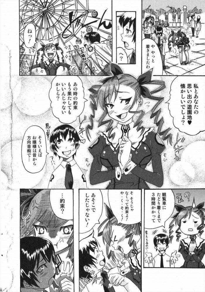 【エロ漫画】約束は思い出とともに【はるるん エロ同人】 (6)