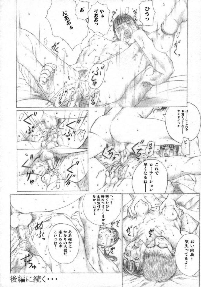 【エロ漫画】猫被りの住人達【無料 エロ同人】 (16)