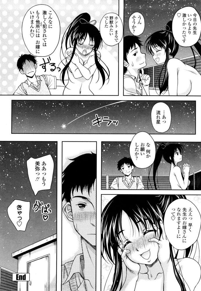 【エロ漫画】見上げればしゅーてぃんぐすたー【無料 エロ同人】 (16)