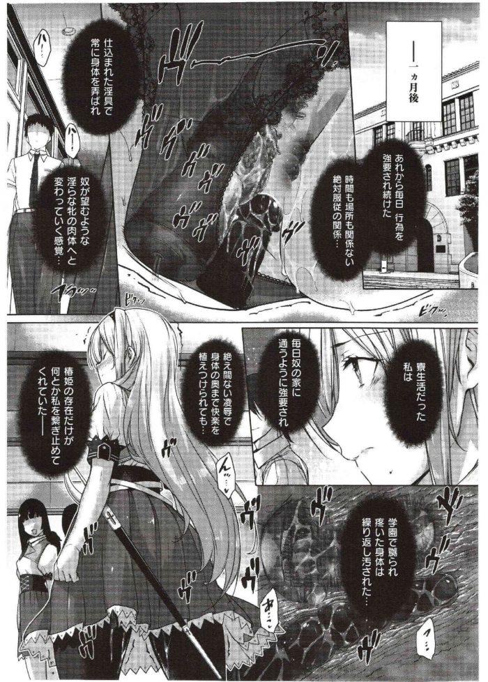 【エロ漫画】調狂乱花【無料 エロ同人】 (17)