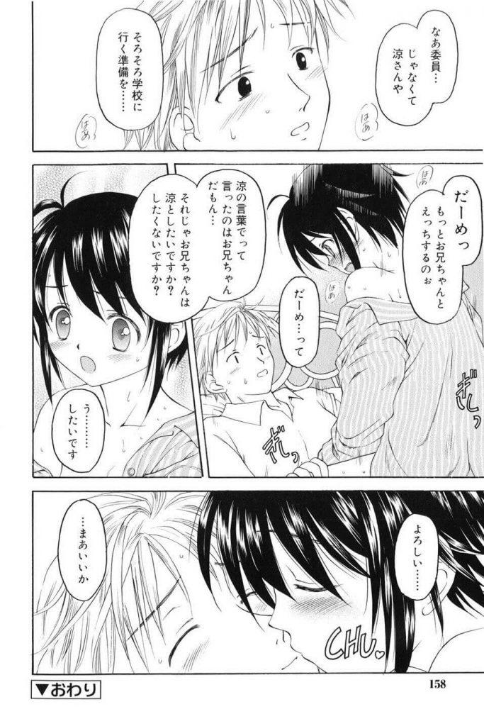 【エロ漫画】Stay second 全2話【無料 エロ同人】 (14)