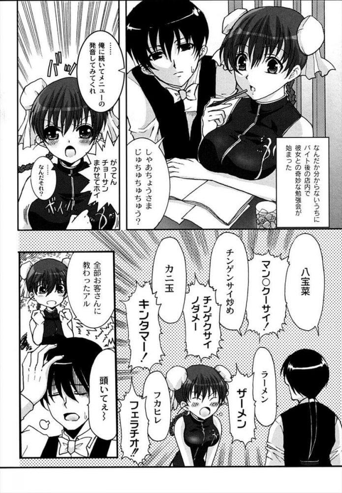 【エロ漫画】ちゃいこす【無料 エロ同人】 (2)