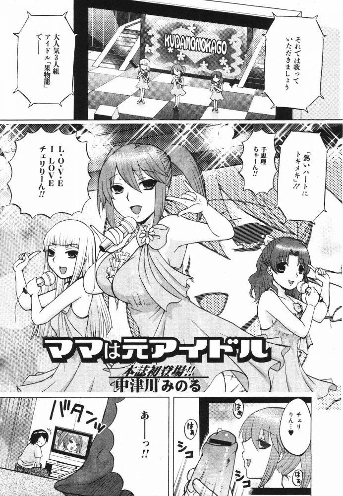 【エロ漫画】ママは元アイドル【無料 エロ同人】 (1)
