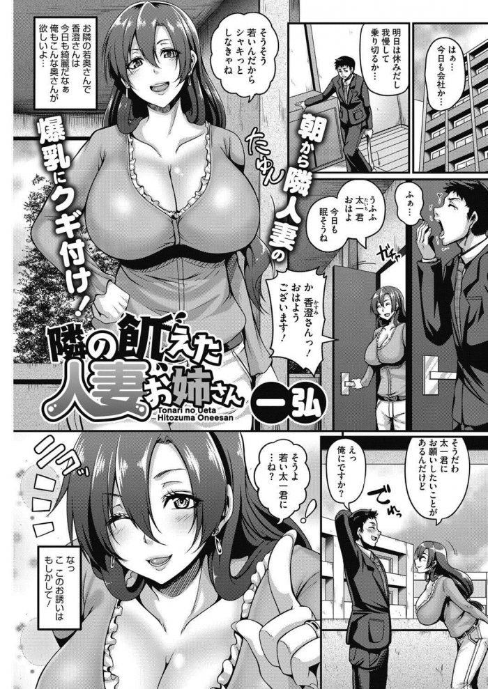 【エロ漫画】隣の飢えた人妻お姉さん【無料 エロ同人】 (1)