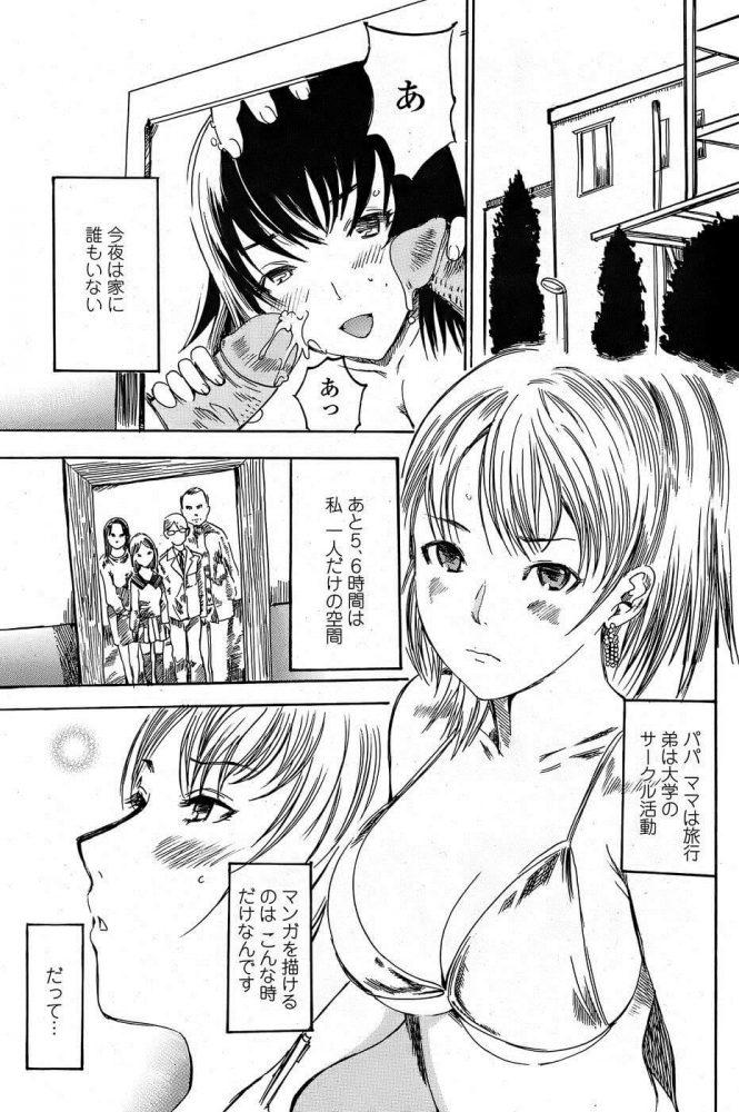 【エロ漫画】えろマンガ道 春の陣【無料 エロ同人】 (1)