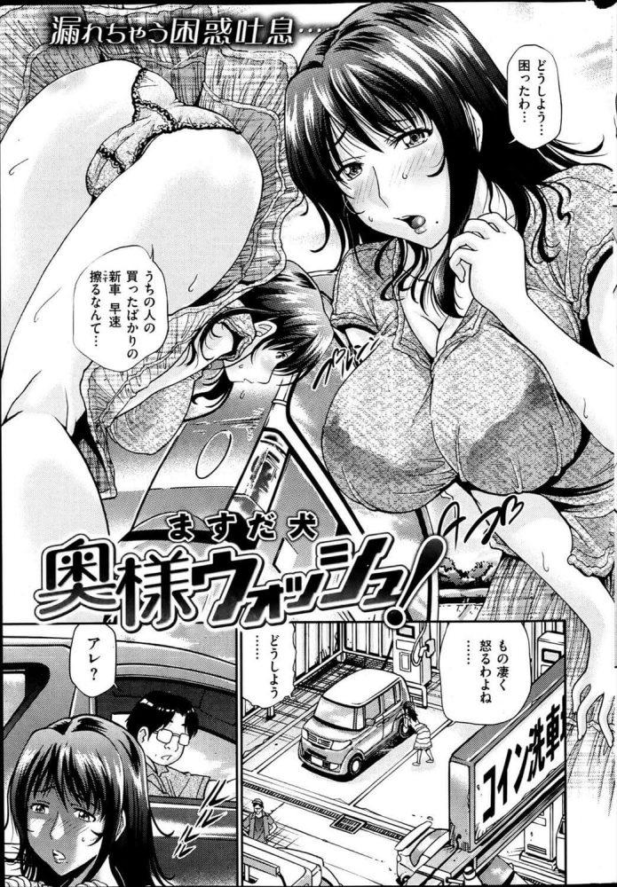 【エロ漫画】奥様ウォッシュ!【無料 エロ同人】 (1)