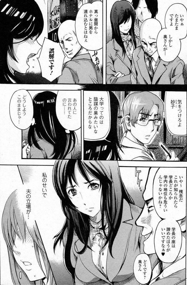 【エロ漫画】姦計【無料 エロ同人】 (3)