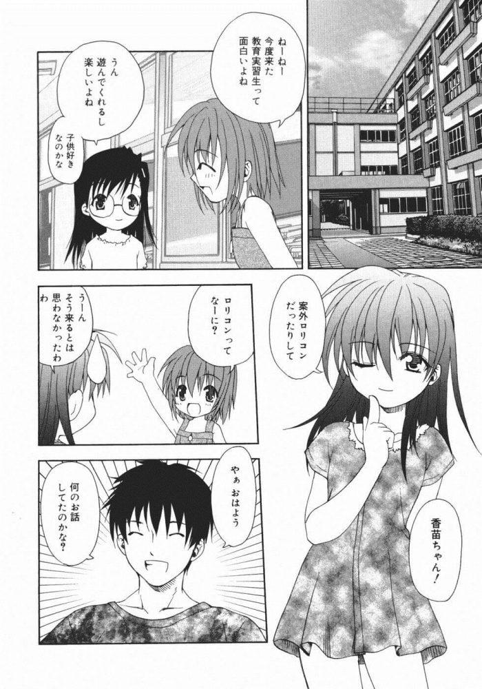 【エロ漫画】好きでいてほしいから【無料 エロ同人】 (2)