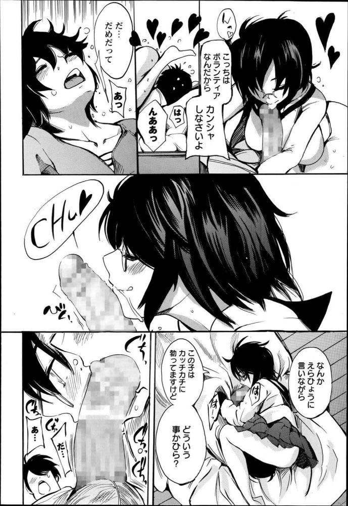 【エロ漫画】妹はザーメンビッチ♡【無料 エロ同人】 (4)
