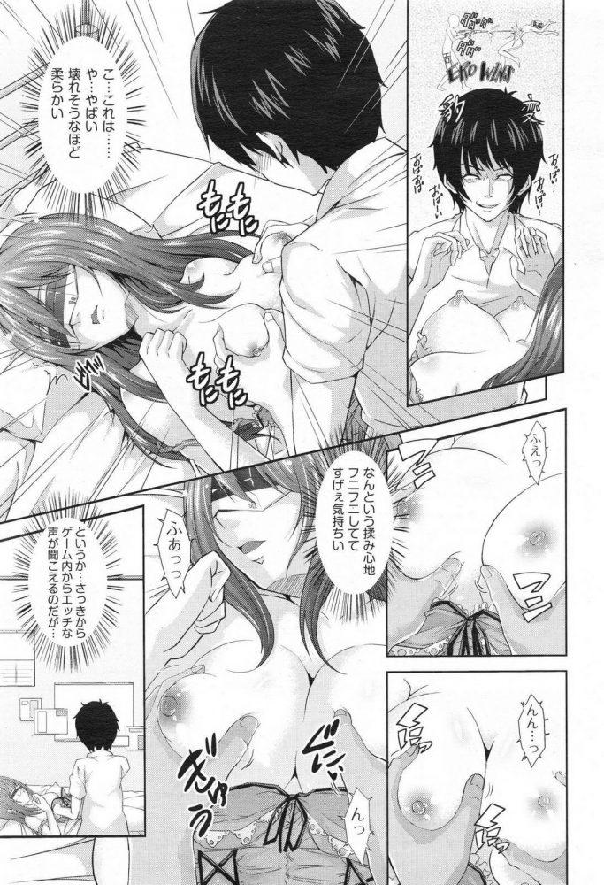 【エロ漫画】おんらいん げぇ~む【無料 エロ同人】 (9)