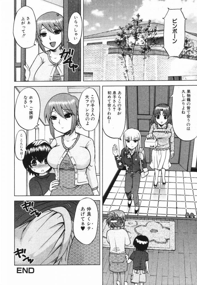 【エロ漫画】ママは元アイドル【無料 エロ同人】 (16)