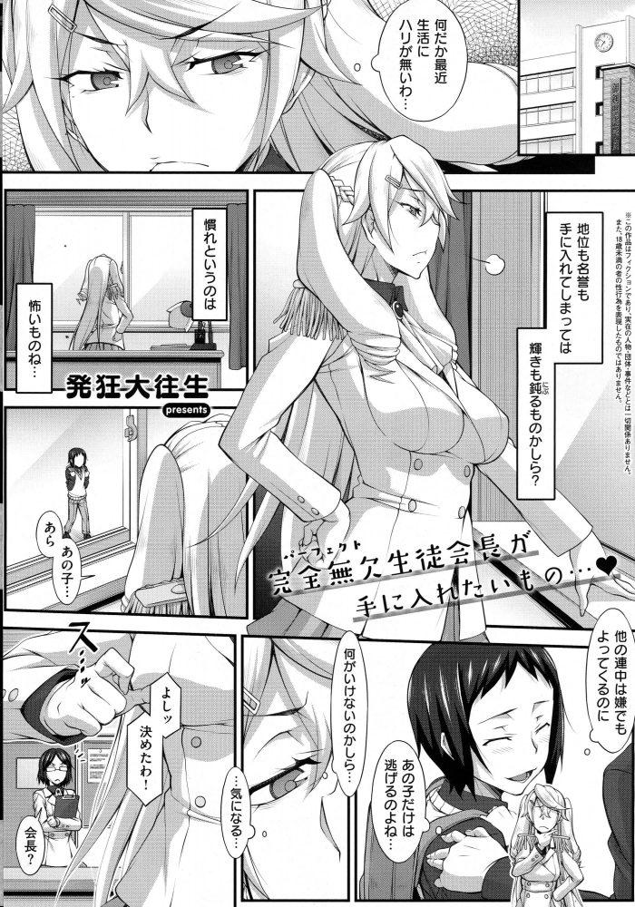【エロ漫画】会長X【無料 エロ同人】 (1)