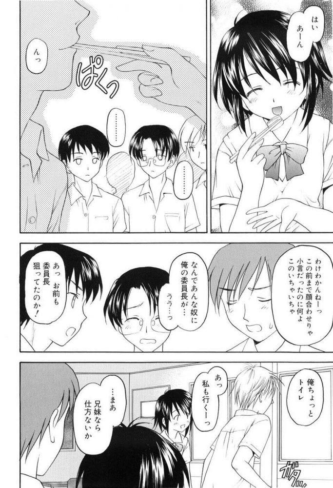 【エロ漫画】Stay second 全2話【無料 エロ同人】 (18)