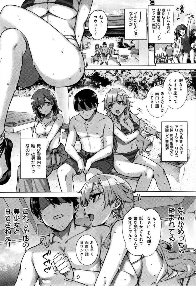 【エロ漫画】天使学園の海姦授業【無料 エロ同人】 (3)